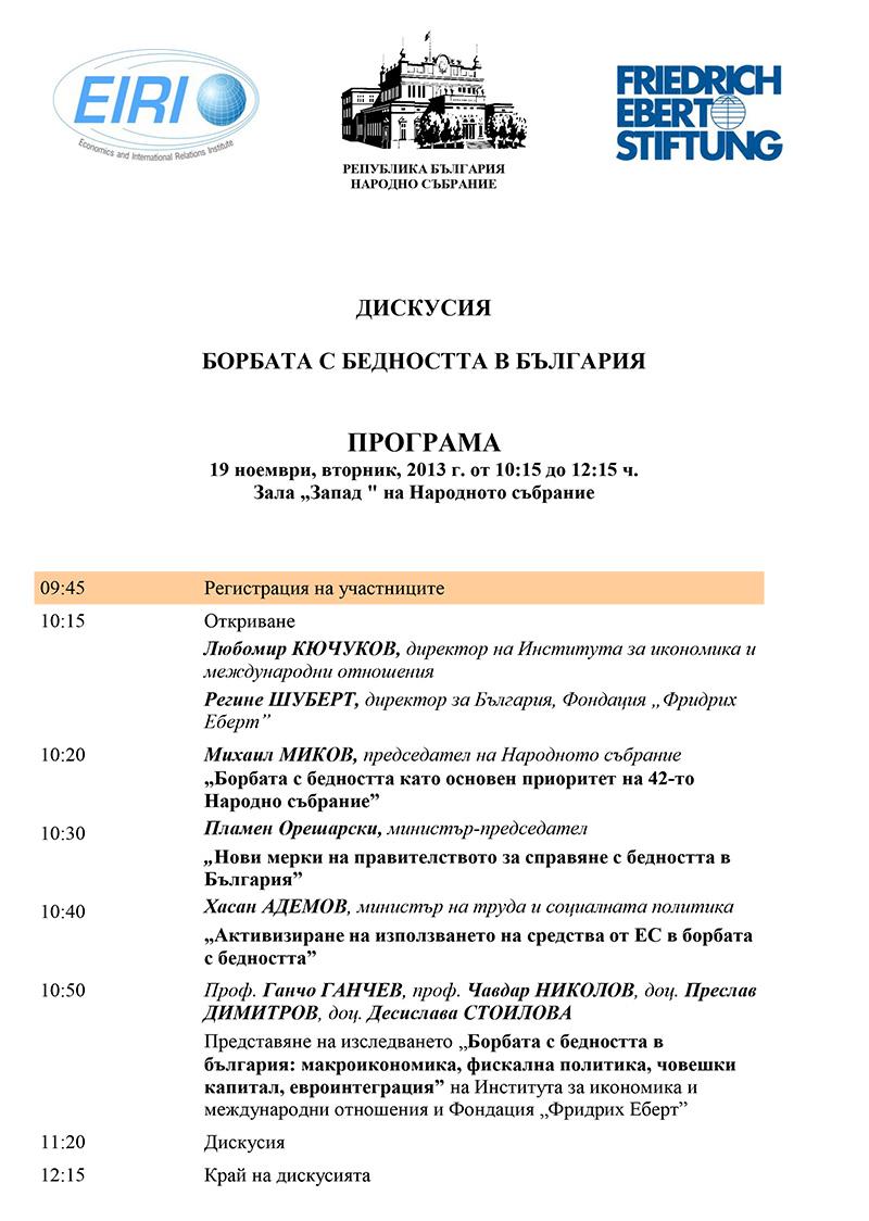 Делегацията на българските социал