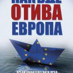 Как България загуби битката с македонизма